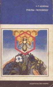 Иойриш Н.П. Пчелы человеку