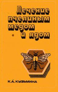 """Кузьмина К.А. """"Лечение пчелиным мёдом и ядом"""""""