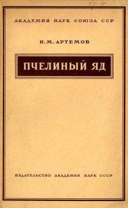 Артемов Н. М. - Пчелиный яд, его физиологические свойства и терапевтическое применение