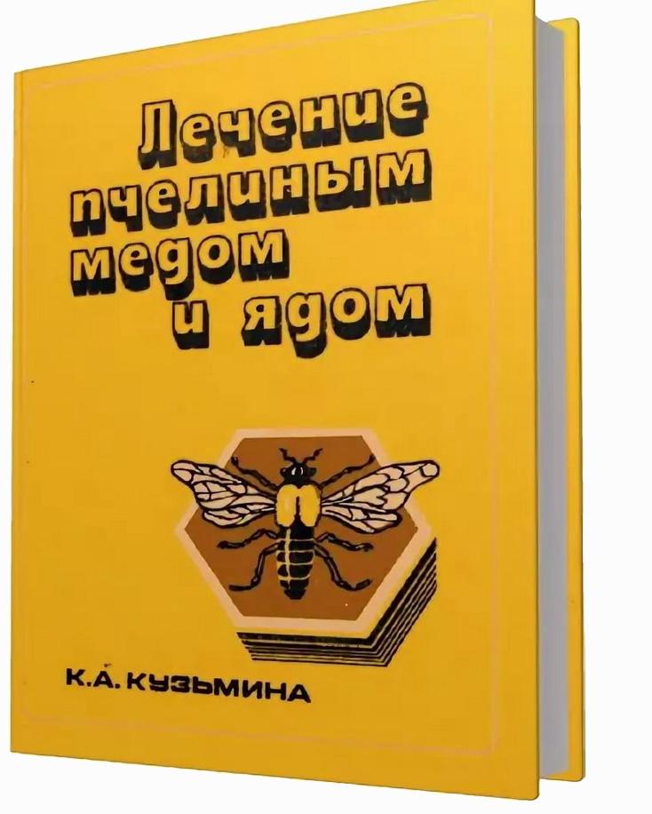 Книга со схемой ужаливания пчёлами