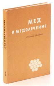 """Стоймир Младенов """"Мёд и мёдолечение"""""""
