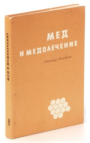 Книга со схемой Младенова