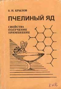 Крылов В.Н. - Пчелиный яд (свойства, получение, применение)