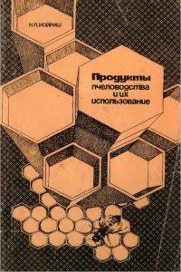 Иойриш Н.П. Продукты пчеловодства и их использование. М, Россельхозиздат, 1976,