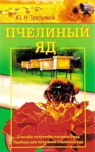 """Третьяков Ю.Н. """"Пчелиный яд. Способы получения пчелиного яда"""""""