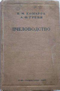 """1937 - Губин А.Ф. и Комаров П.М. """"Пчеловодство """""""